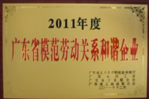 广东省模范劳动关系和谐企业称号