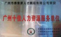 广州十佳人力资源服务单位