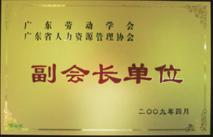广州人才交流协会常务理事单位