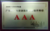 广东省人力资源服务3A信用等级