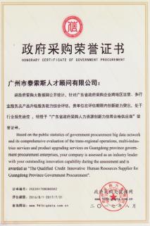 政府采购荣誉证书