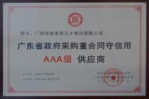 广东省政府采购重合同守信用 AAA级 供应商