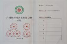 广州市劳动和谐关系企业A级
