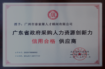 广东省政府采购人力资源创新力 信用合格 供应商