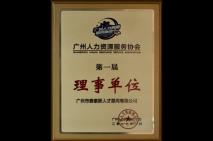 广州人力资源服务协会 第一届 理事单位