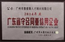 工商行政管理局认可的广东省守合同重信用企业