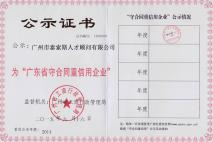 2015年广东省重信用守合同企业
