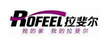 广州拉斐尔装饰材料有限公司/广州拉斐定制家具