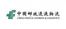 中国邮政速递物流股份有限公司