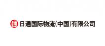 华南日通国际物流(深圳)有限公司广州分公司