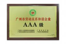 广州市劳动关系和谐企业  AAA级